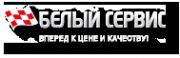 Логотип компании Белый Сервис
